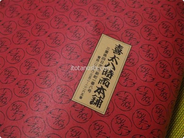 20161105kitahatishigure1