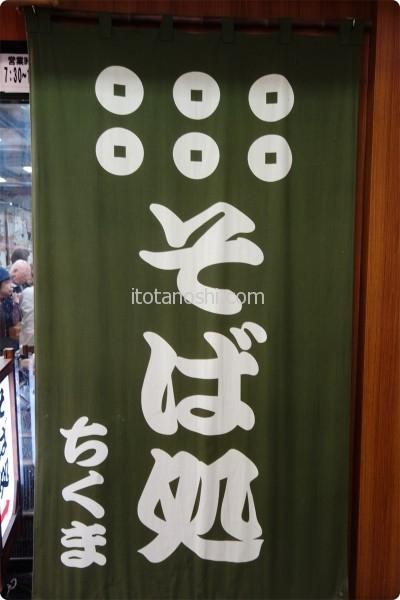上田駅そば
