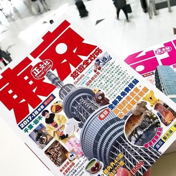 香港の空港で東京と台北のガイドブックを購入。文字が読めなくても面白いし、中国語の勉強にもなる。#香港 #hongkong #instalover #instalovers #instatravel #instatraveling