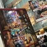 香港ミニチュア展に行ってきました♪