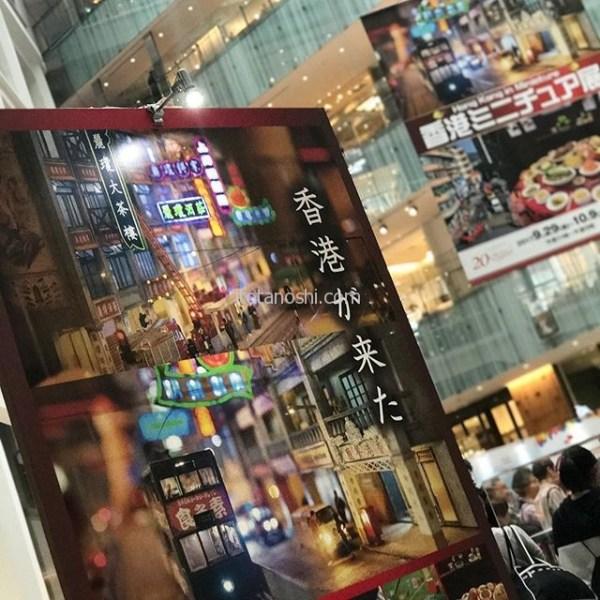 香港ミニチュア展に行ってきました♪思ったよりも展示品が多くて、ビックリ。多くの人で賑わっていました。ドールハウスとか大好きだからたまらなかった!いつまでも見ていたいー♡#香港ミニチュア展 #香港 #hongkong #ミニチュア #miniature #KITTE #キッテ #ドールハウス #instalover #instalovers #instalove #instatravelling #instatravel