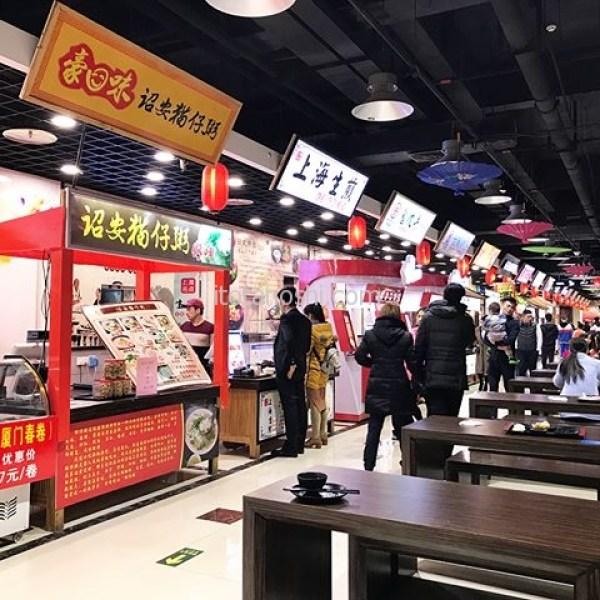 厦門、閩南古鎮のショッピングモールの台湾屋台が並ぶフロアで、牛肉麺と湯圓と水果茶をいただきました!冬至に湯圓を食べるといいんだって。店員さんが(しょーもない日本人に対して)とても親切でした♪.#厦門 #アモイ #中国 #xiamen #china #閩南古鎮 #台湾台湾夜市 #屋台 #牛肉麺 #湯圓 #水果茶 #フードコート#instalove #instalovers #instalover #instafood #instafoods #instasweet #instasweets #nstatravel #instatravelling #instatrip