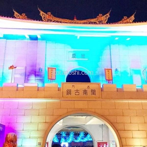 ホテルの周りには何もないとの情報だったけど、来て見たらものすごく賑やかなところだった。この閩南古鎮は観光や台湾中国の文化を紹介する施設として、中国人の有名な建築物が建てられているところ。クリスマスソングが流れ、イルミネーションがキラキラでした。かなり厦門をナメてたわ(笑)台湾の地方都市よりずっと賑やか。.#厦門 #アモイ #中国 #閩南古鎮 #ライトアップ  #xiamen #china #instalove #instalovers #instalover #instatravel #instatravelling #instatrip