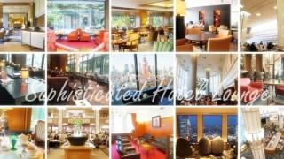 ホテルラウンジの口コミサイト「Sophisticated Hotel Lounge」 〜自由が丘主婦すずめの東京のお勧めラウンジ