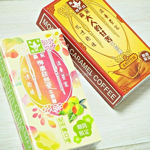 【台湾みやげ】台湾森永のミルクキャラメル、森永牛奶糖の期間限定の重烘培拿鐵と紀州梅口味