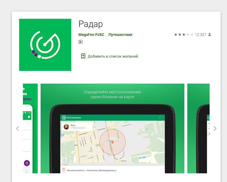 Megafon Radar App