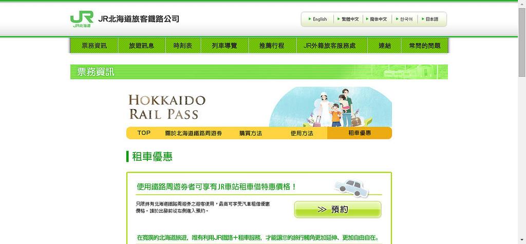 《北海道自駕遊》如何使用日本租車服務三階段:行前預約、辦理取車與結束還車的九步驟解說與經驗分享