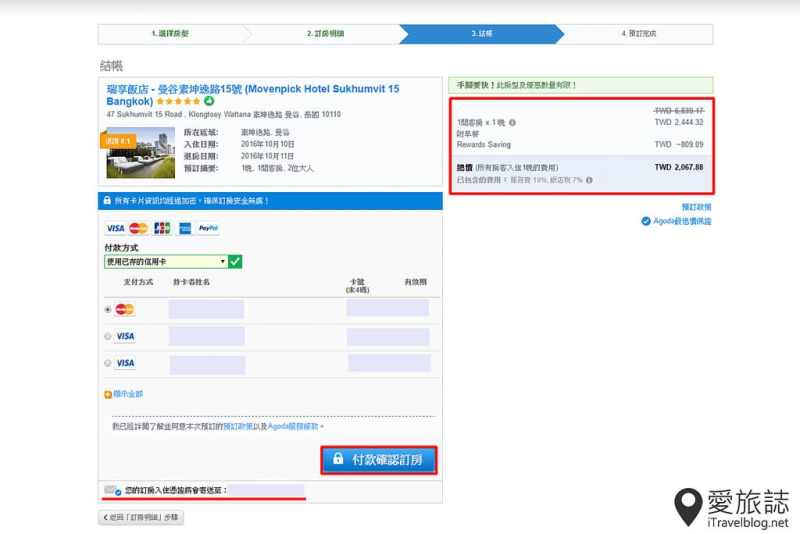 《曼谷自由行》Agoda訂房網站預訂教學與注意事項總整理