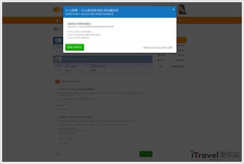 《自由行工具》Skyscanner機票比價搜尋:訂票步驟教學