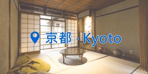 2019 京都飯店