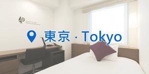 2019 東京飯店