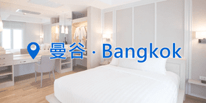 曼谷最新飯店住宿訂房指南
