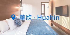 華欣最新飯店住宿訂房指南