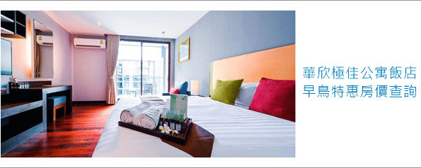 華欣尼斯公寓酒店:三人房型的平價公寓式飯店推薦