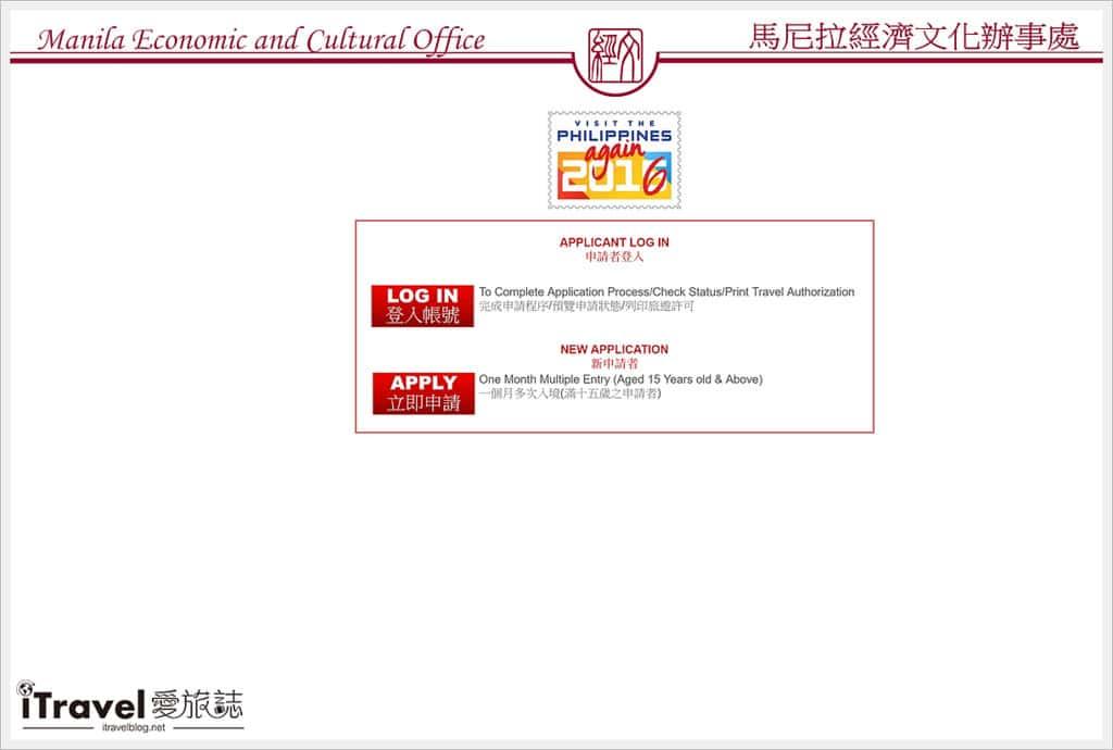 《菲律賓自由行》如何線上申請菲律賓觀光簽證,一步步教你完成申請步驟及申辦注意事項