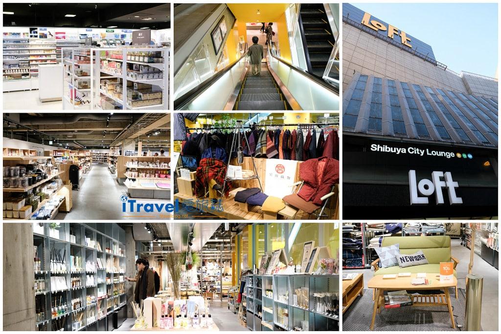 《東京購物商場》LOFT涉谷店:東京必逛人氣雜貨商城,文創與生活用品好好買