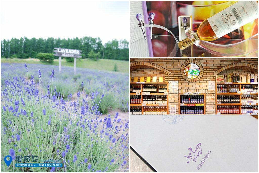 《北海道景點推薦》富良野葡萄酒工廠:見學、觀景、購物皆宜