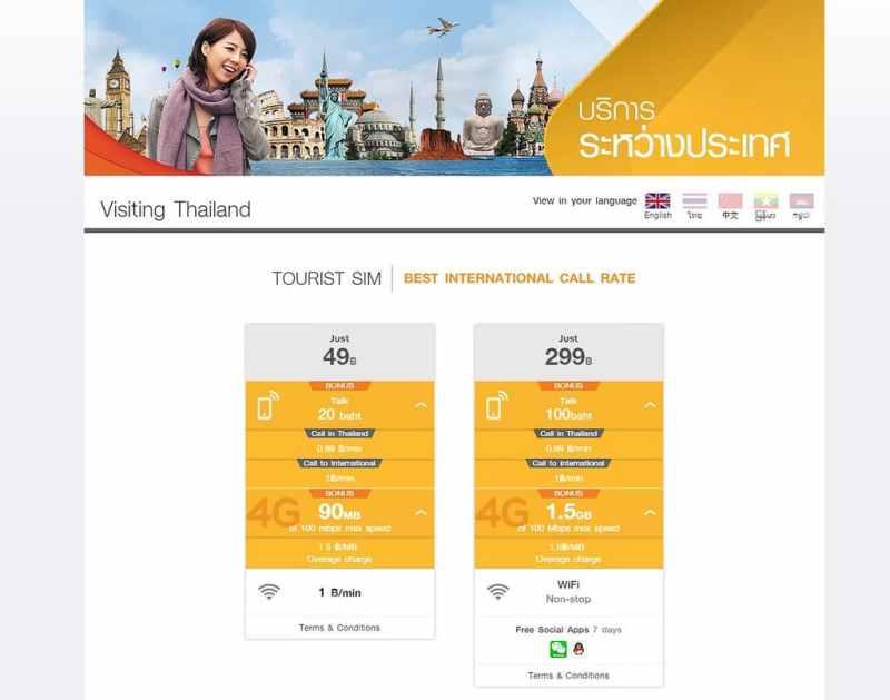 《泰國行動上網》Tourist SIM預付卡:三大電信資費方案全攻略