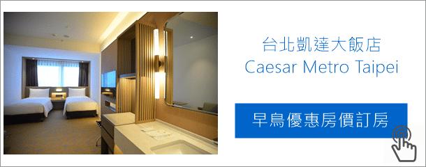 台北凱達大飯店 Caesar Metro Taipei