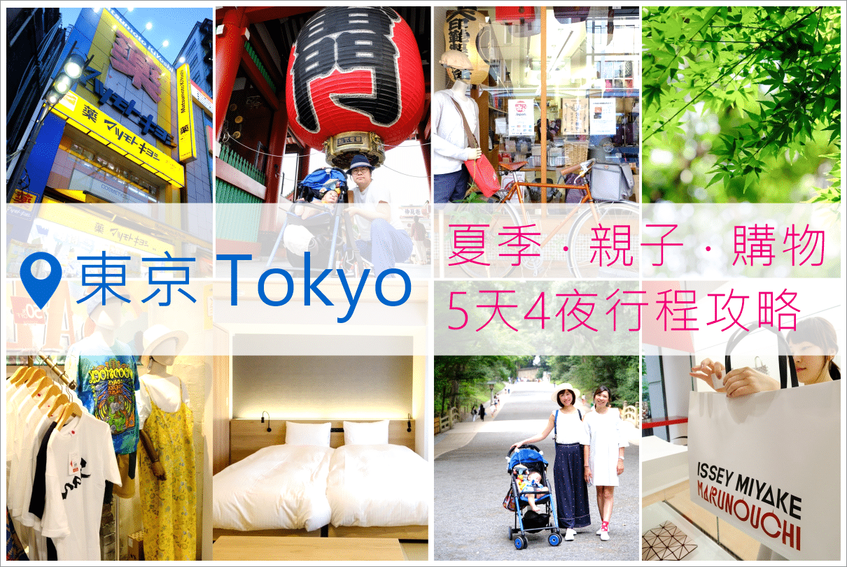 《東京自由行》夏日折扣購物季行程攻略:搭廉航、找住宿與租網卡