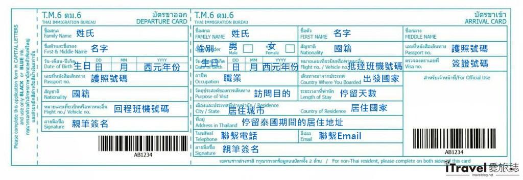 泰國出入境卡填寫教學 (2)