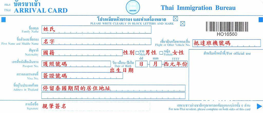 泰國入境卡填寫教學 (2)