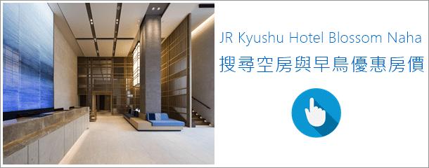 JR Kyushu Hotel Blossom Naha