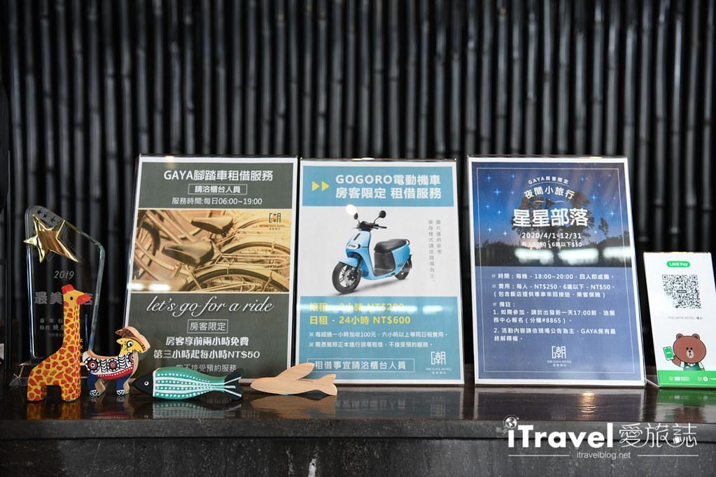 潮渡假酒店 The GAYA Hotel (7)