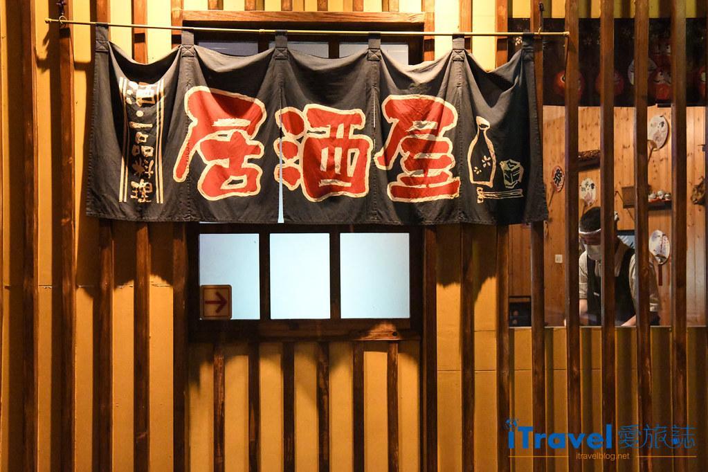 川本家居酒屋 (1)