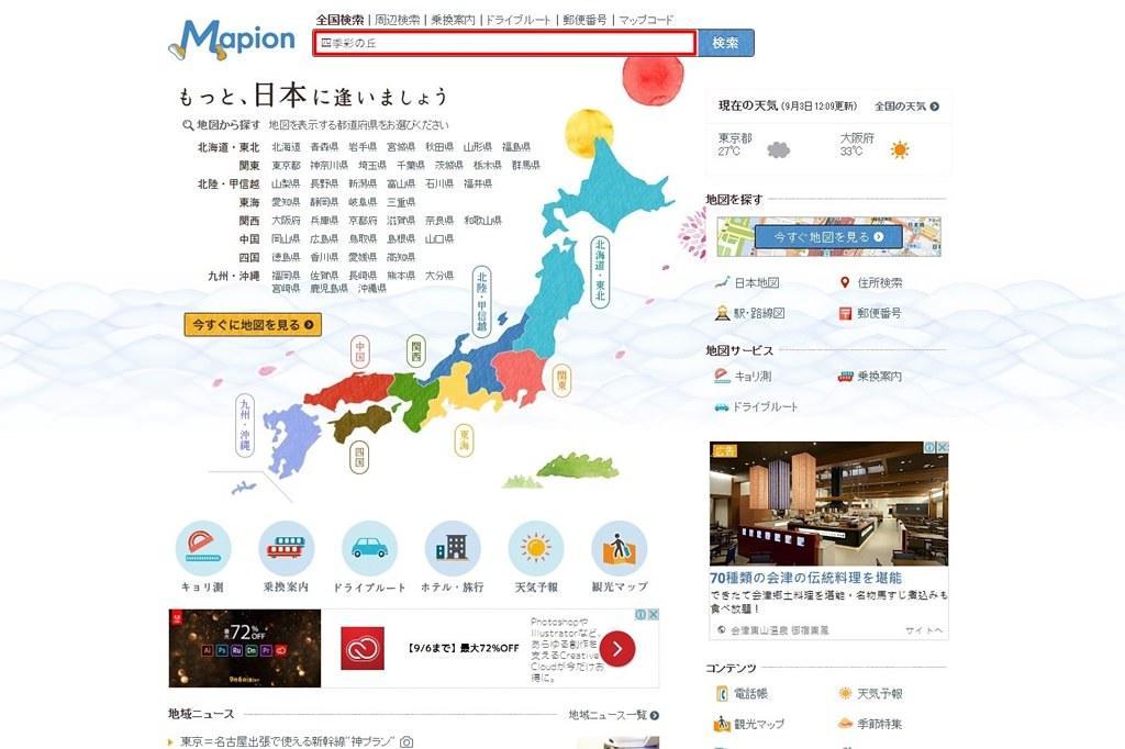 Mapion MapCode 1