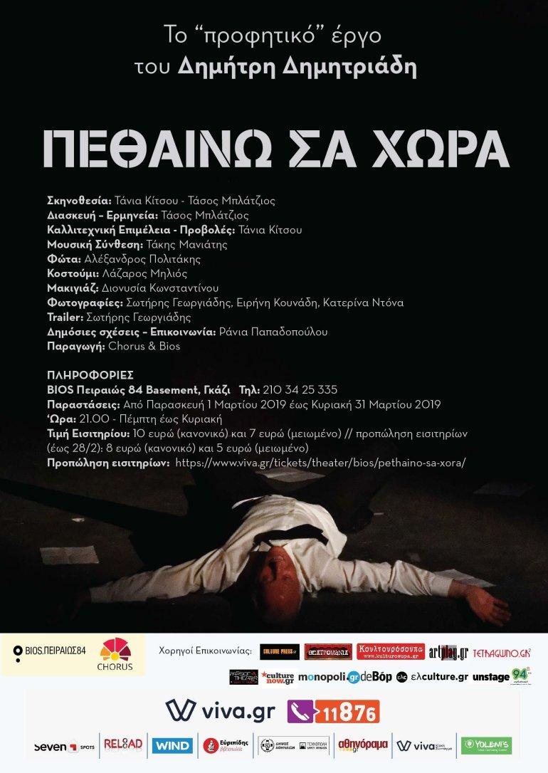 Πεθαίνω σα χώρα: Το πεζογράφημα του Δημήτρη Δημητριάδη στο BIOS - itravelling.gr