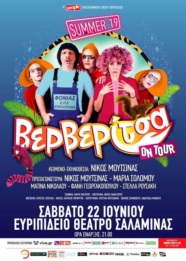Βερβερίτσα on Tour: Η κωμωδία του Νίκου Μουτσινά σε όλη την Ελλάδα