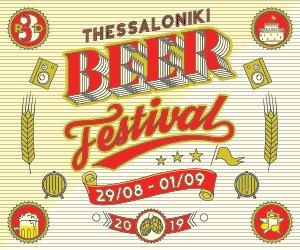 Thessaloniki Beer Festival - itravelling.gr