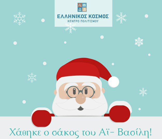 iT X-mas Gift Calendar #07: Βιωματικά χριστουγεννιάτικα δώρα για παιδιά στον Ελληνικό Κόσμο - itravelling.gr