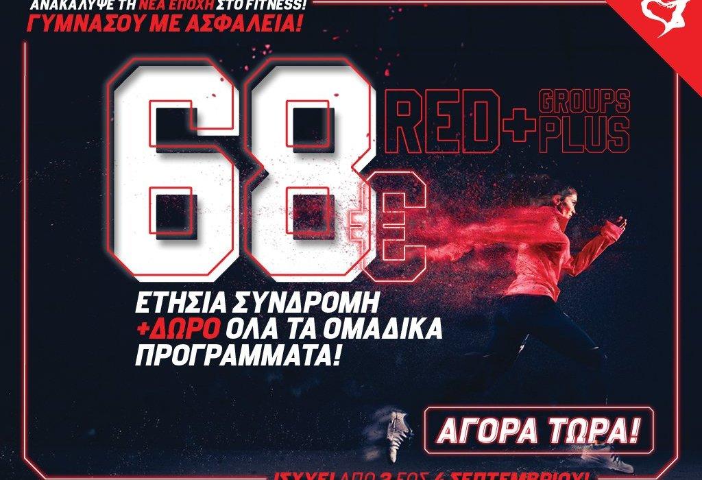 Yava Fitness Center: Red συνδρομή με 68€ με δώρο όλα τα ομαδικά προγράμματα - itravelling.gr