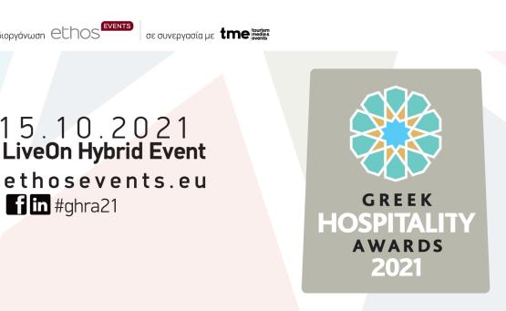 Δήλωσε συμμετοχή στα Greek Hospitality Awards 2021 - itravelling.gr