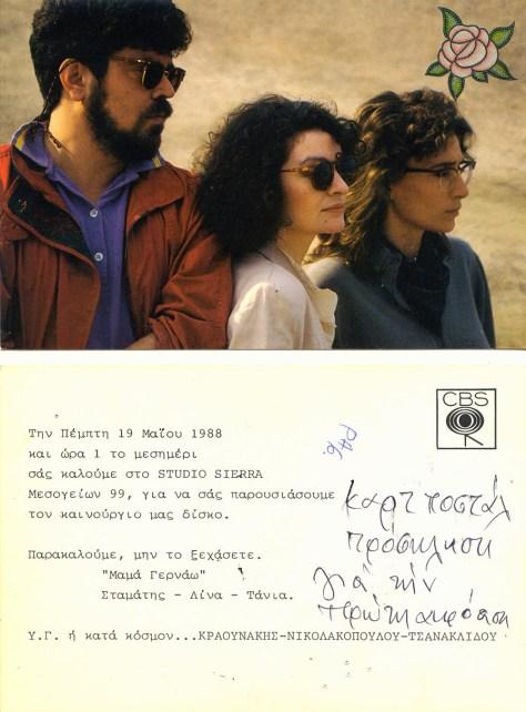 MAMAGERNAO-CARD