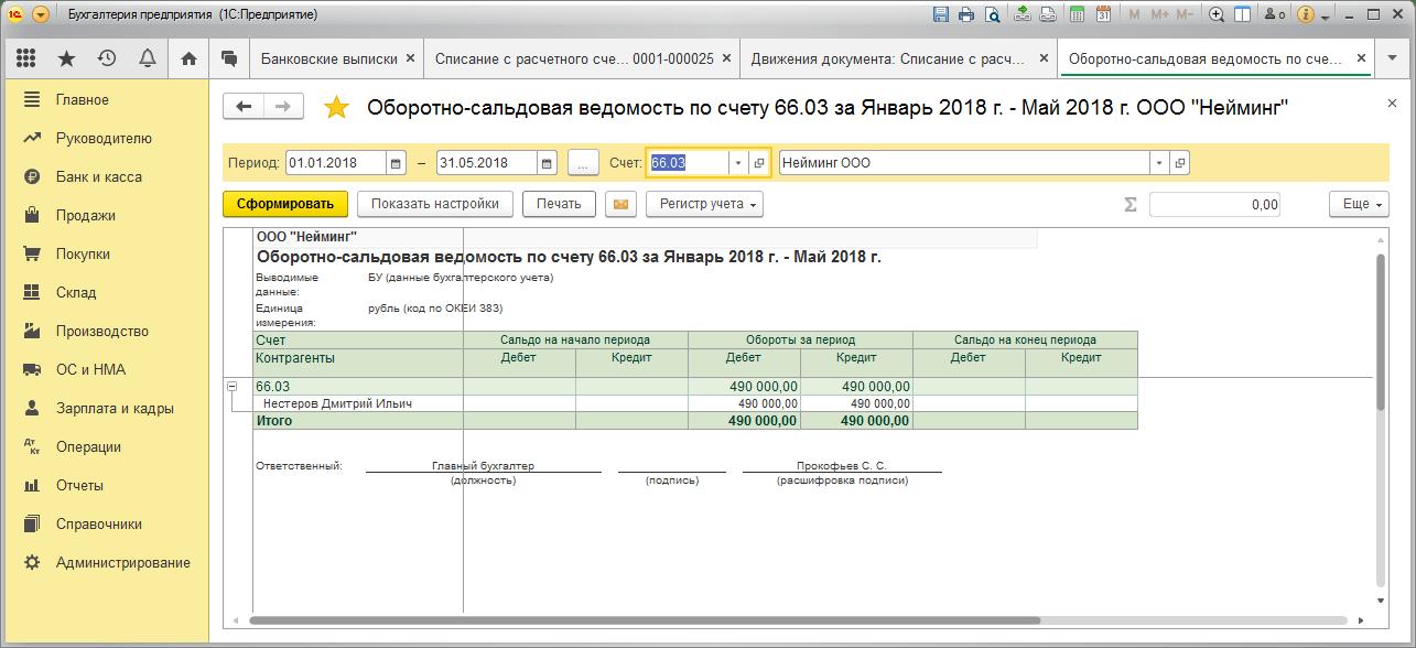 можно ли вернуть займ товаром пермское отделение 6984 оао сбербанк россии реквизиты