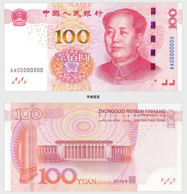 Chinese-New-100-Yuan-Note