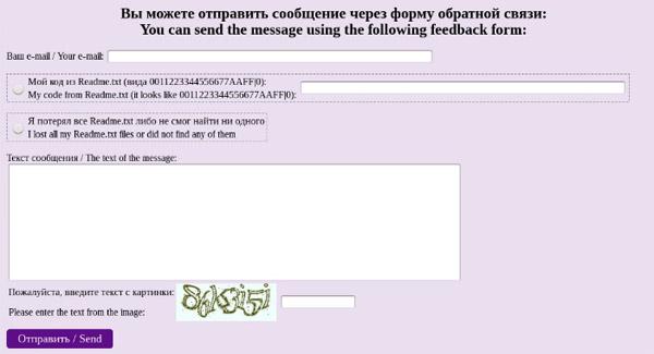 Интерфейс обратной связи с злоумышленниками через браузер Tor