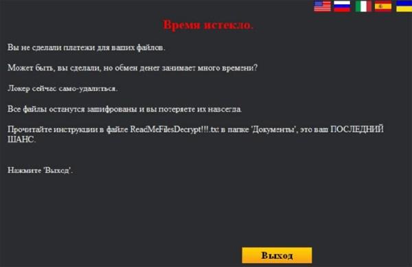 Вариант угрозы о невозможности расшифровки файлов в случае науплаты