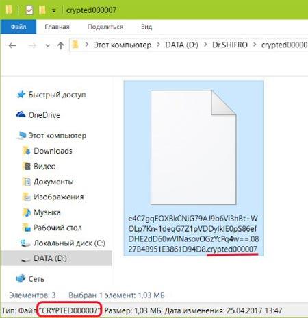 Файлы зашифрованные вирусом crypted000007