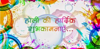 best wishes for happy holi in hindi hd wallpaper