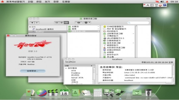 Red Star Linux OD from North Korea