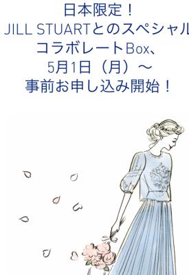 5月のMy Little Boxは日本限定!JILL STUARTスペシャルコラボが実現