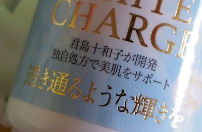 FTCホワイトチャージはスマート乳酸菌とTie2による君島十和子の美サプリ新登場!脱年齢肌!