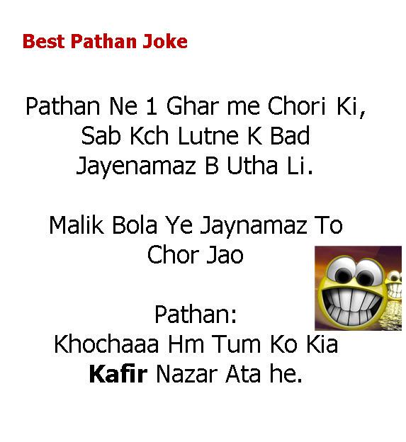 Largest Collection Of Latest Funny Urdu Joke 2013: Best Pathan Jokes In Urdu