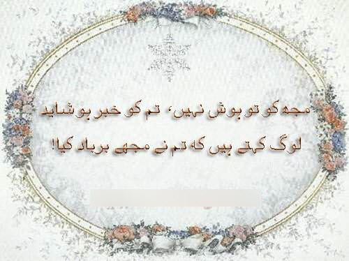 Urdu poetry shayari 2013 itsmyideas great minds discuss ideas urdu poetry shayari 2013 stopboris Choice Image