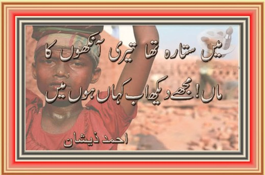 amazing-urdu poetry