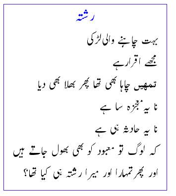 beautiful-urdu-romantic poetry 2013 2014